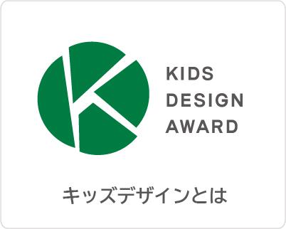 第13回キッズデザイン賞
